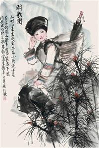 对歌图 (duet) by xu renlong