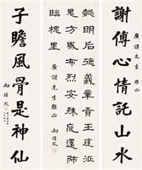 行书 一 by xiang goufu