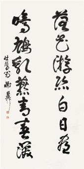 书法(对联) 镜片 水墨纸本 (couplet) by xie zhiliu