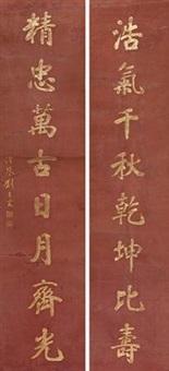 行书八言联 对联 纸本 (couplet) by liu chunlin