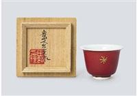 akagosu sake cup by rosanjin kitaoji