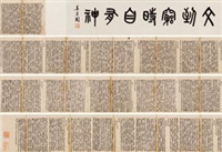 小楷《文武之备》 by ding ruchang