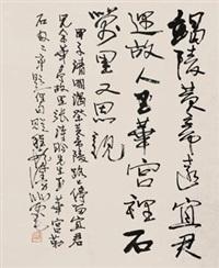 书法 立轴 水墨纸本 by cheng shifa