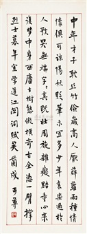 行书龚自珍诗 (calligraphy) by xia mianzun