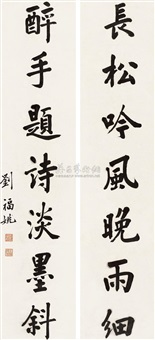 calligraphy (couplet) by liu fuyao