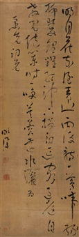 five-character verse in cursive script calligraphy by jiang mingfeng