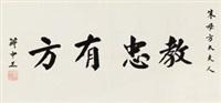 """楷书""""教忠有方"""" by jiang zhongzheng"""
