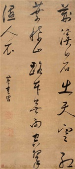 five-character verse in running script calligraphy by dong qichang