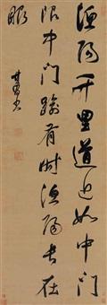 the music bureau verse in running script calligraphy by dong qichang