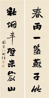 行书七言联 对联 纸本 (couplet) by jiang guodong