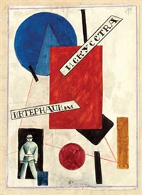 design for cover of international iskusstva by alexei alekseevitsch morgunov