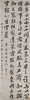 calligraphy in running script by li jian