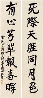 书法七言联 (二件) (couplet) by cheng shifa