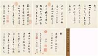 imitation of 'the chunhua paragon book' (album of 10) by dong qichang