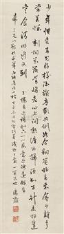 行书 by zhu yongzhai