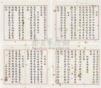 楷书《御制诗》 册 (七开) (calligraphy) (album w/7 works) by liu tongxun
