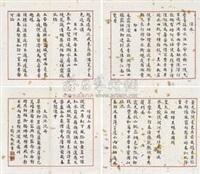楷书《御制诗》 册 (七开) (calligraphy) (album w/7 works) by liu tongxun