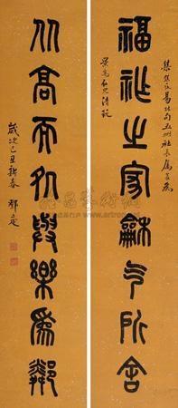 篆书八言联 对联片 (eight-character in seal script) (couplet) by deng erya