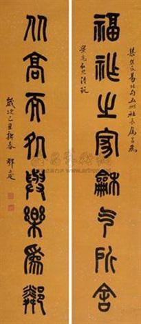 篆书八言联 对联片 eight character in seal script couplet by deng erya