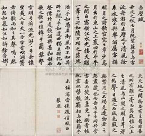行书《赤壁赋》 册 (八开) calligraphy album w8 works by zhang zhao