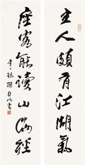 书法(对联) 镜片 水墨纸本 (couplet) by ya ming