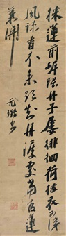 ode to lotus' in semi-cursive script calligraphy by ni yuanlu