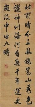 he ning's verse in running script callgraphy by emperor yongzheng
