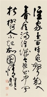 行书七言诗 by chen peiqiu