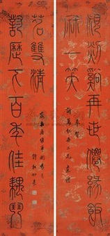篆书龙门对 对联片 (calligraphy in seal script) (couplet) by xu songru