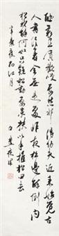 书法 立轴 水墨纸本 by bai jiao