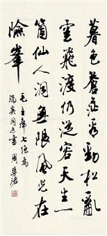 行书 by zhou huijun