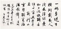 书法 镜片 水墨纸本 by bai jiao