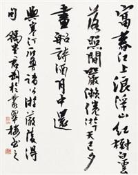 书法 立轴 水墨纸本 by qian juntao