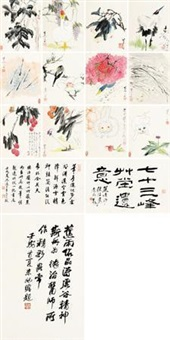 富贵延年 (flower and bird) (album of 12) by jiao yu