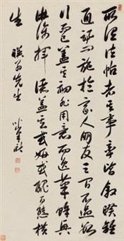 行书论书句 (calligraphy in cursive script) by liang yan