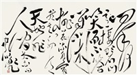 草书 (calligraphy) by zhou pengfei