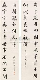行书十九言龙门对 (couplet) by liu linzao