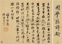 行书手札 (calligraphy) by xianyu shu