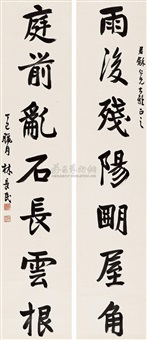 calligraphy (couplet) by lin changmin