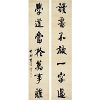 seven-character running script (couplet) by li zuoxian