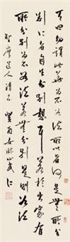 行书 by jiang ren
