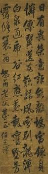 five-character poem in running script by ren kepu