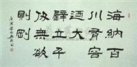 海纳百川 by jiang xingkang