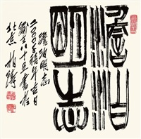 篆书 (calligraphy) by xu baitao