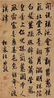 行书自作诗 (calligraphy in running script) by wang youdun