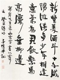 书法 立轴 水墨纸本 by feng zikai