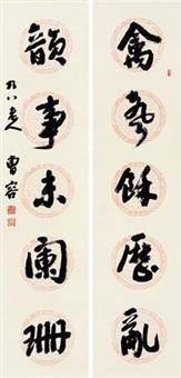 行书五言联 对联 纸本 (couplet) by cao rong