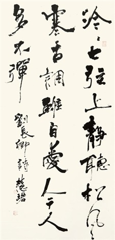 行书五言诗 calligraphy by zhou huijun