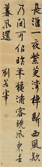 书法 (calligraphy) by liu ruozai