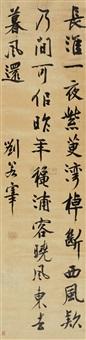 书法 (calligraphy) by liu ruozai